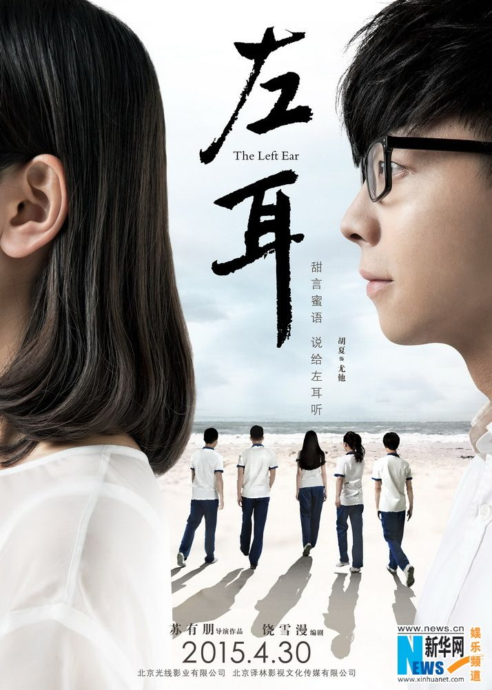 """Taiwan singer and actor Alec Su's directorial debut """"The"""