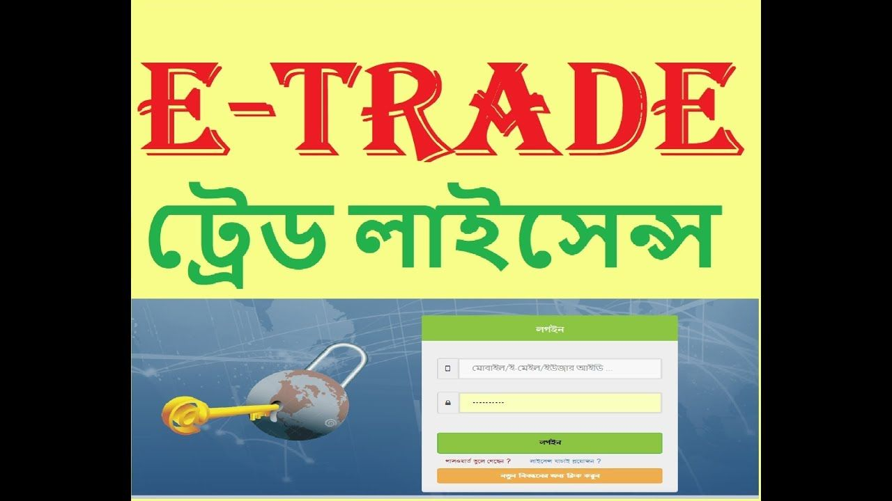 How To Get Trade License In Bangladesh E Trade Licence E Trade Online Trading Trading