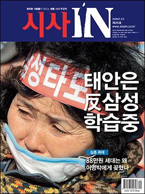 시사IN 제20호 - 태안은 反삼성 학습중