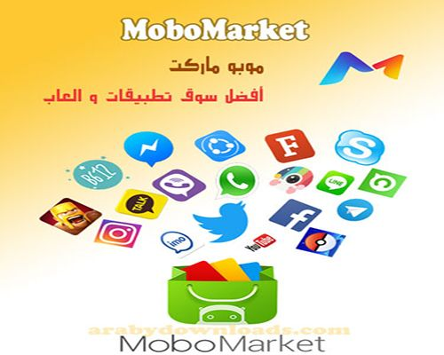 تحميل سوق موبو ماركت mobomarket للاندرويد والكمبيوتر