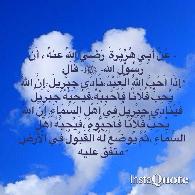 حديث النبي صلي الله عليه وسلم