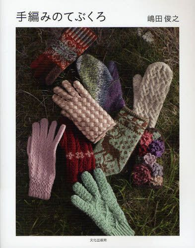 Hand Knit Gloves by Toshiyuki Shimada - Japanese Pattern Book | Buecher