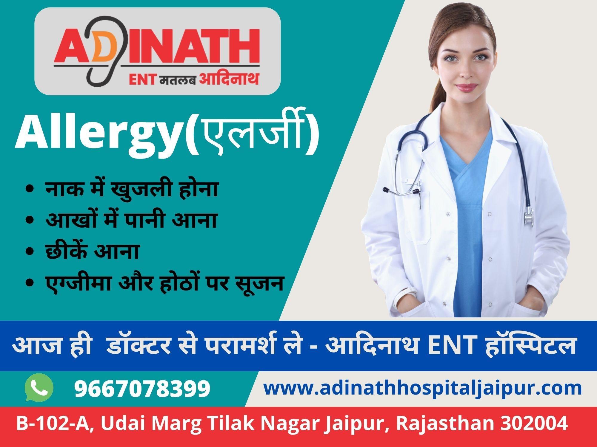 Best Allergy Doctor Near Me Hospital Allergy Treatment Top Hospitals