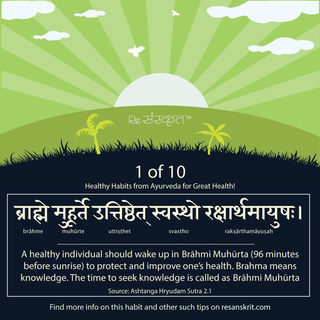 Health Verses in Sanskrit: 10 Habits for great health ...
