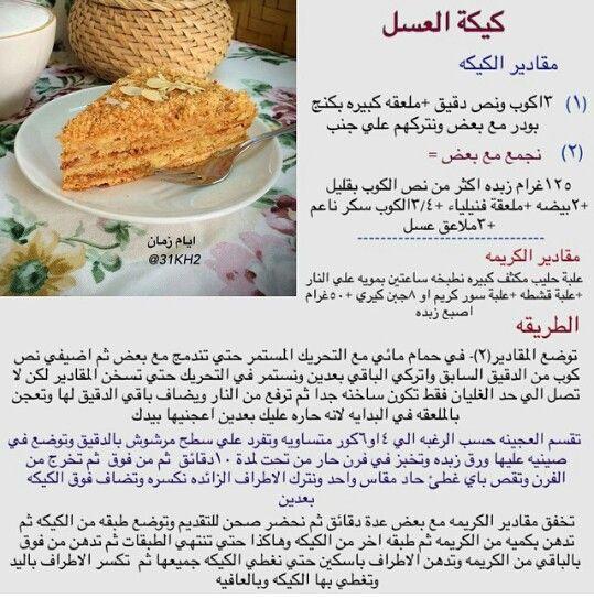 كيك العسل Honey Cake Recipe Food Receipes Desert Recipes