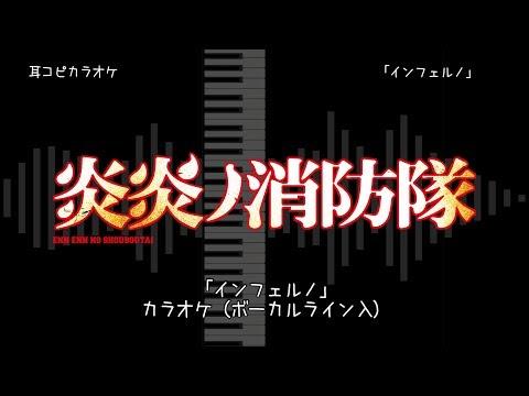 炎炎 ノ 消防 隊 op
