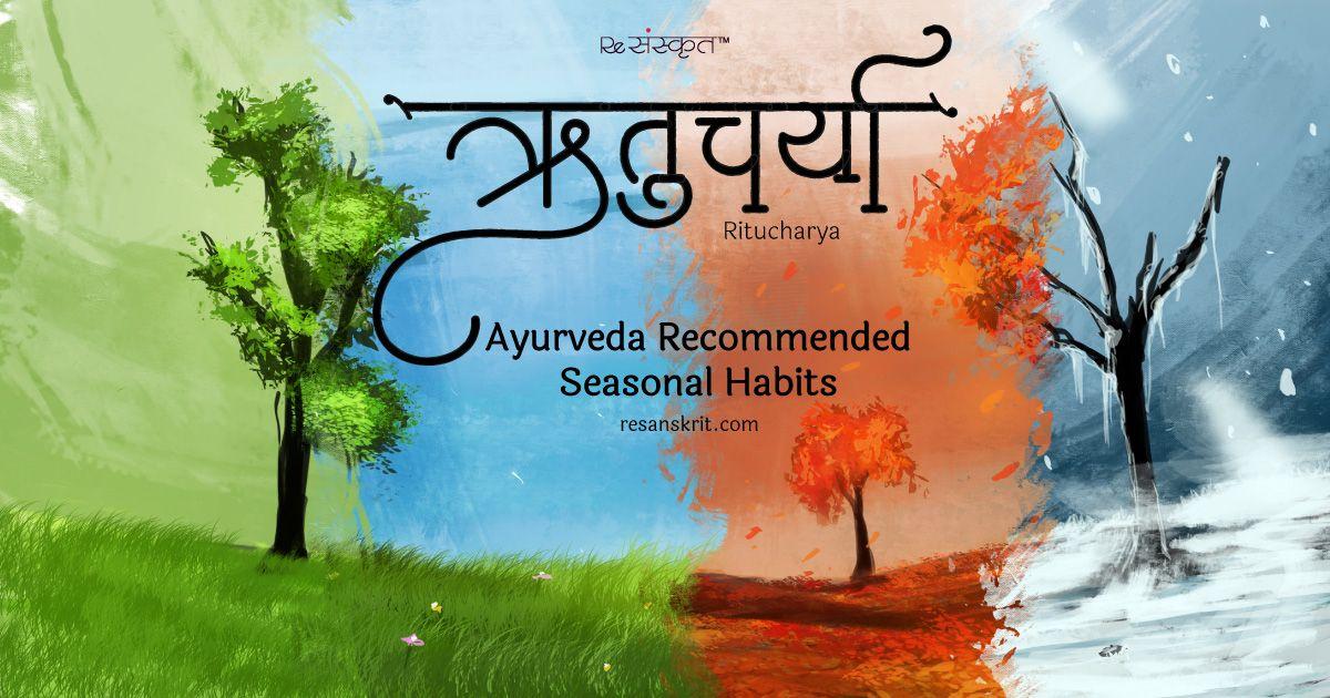 Ritucharya (ऋतुचर्या) Ayurveda Seasonal