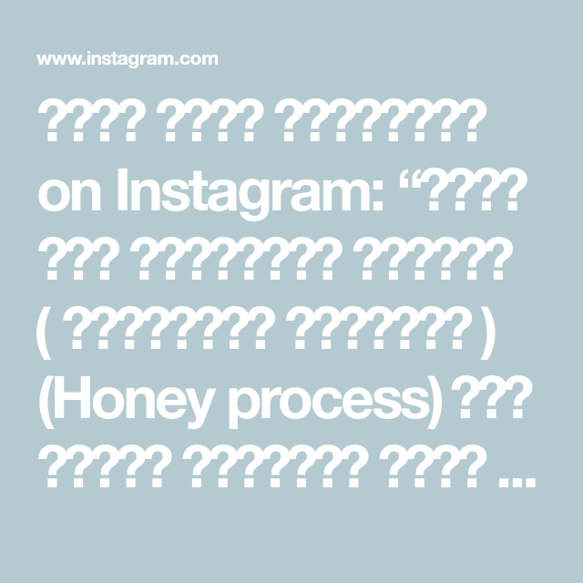 متجر البن الخولاني On Instagram احدى طرق المعالجة للقهوة المعالجة العسلية Honey Process وهي طريقة مستحدثة تمزج ما بين Instagram Math Calligraphy