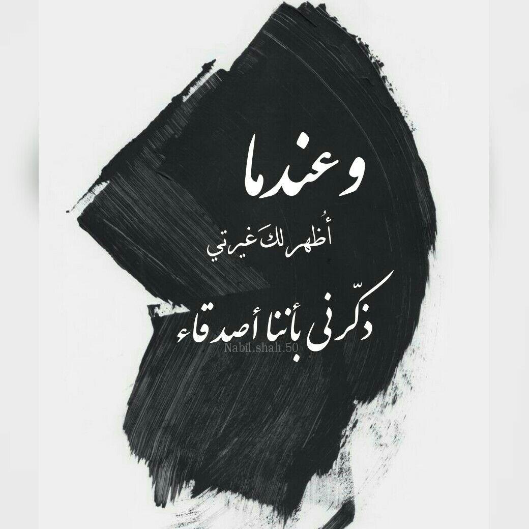 تصميم تصميمي تصاميم انستا انستغرام انستغرامي انستقرام كلام خواطر كلمات عربي بالعربي Nabil Shah Arabic Phrases Fabulous Quotes Arabic Quotes