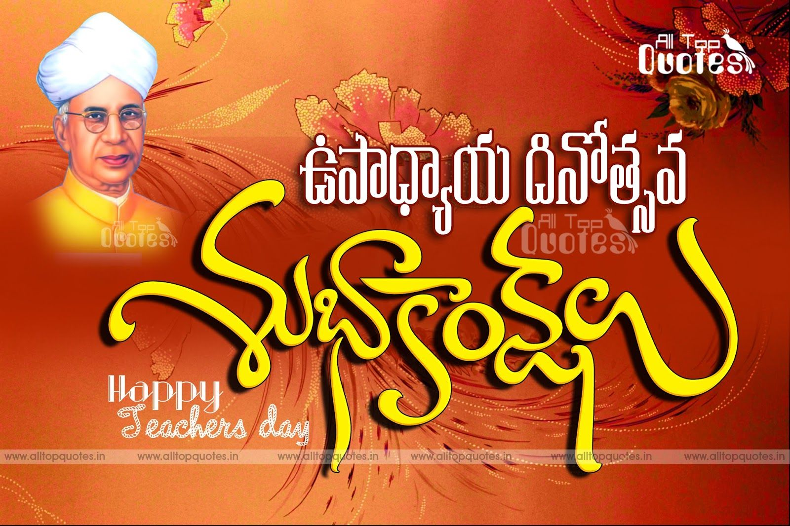 Teachers day latest telugu quotes and greeting cards all top