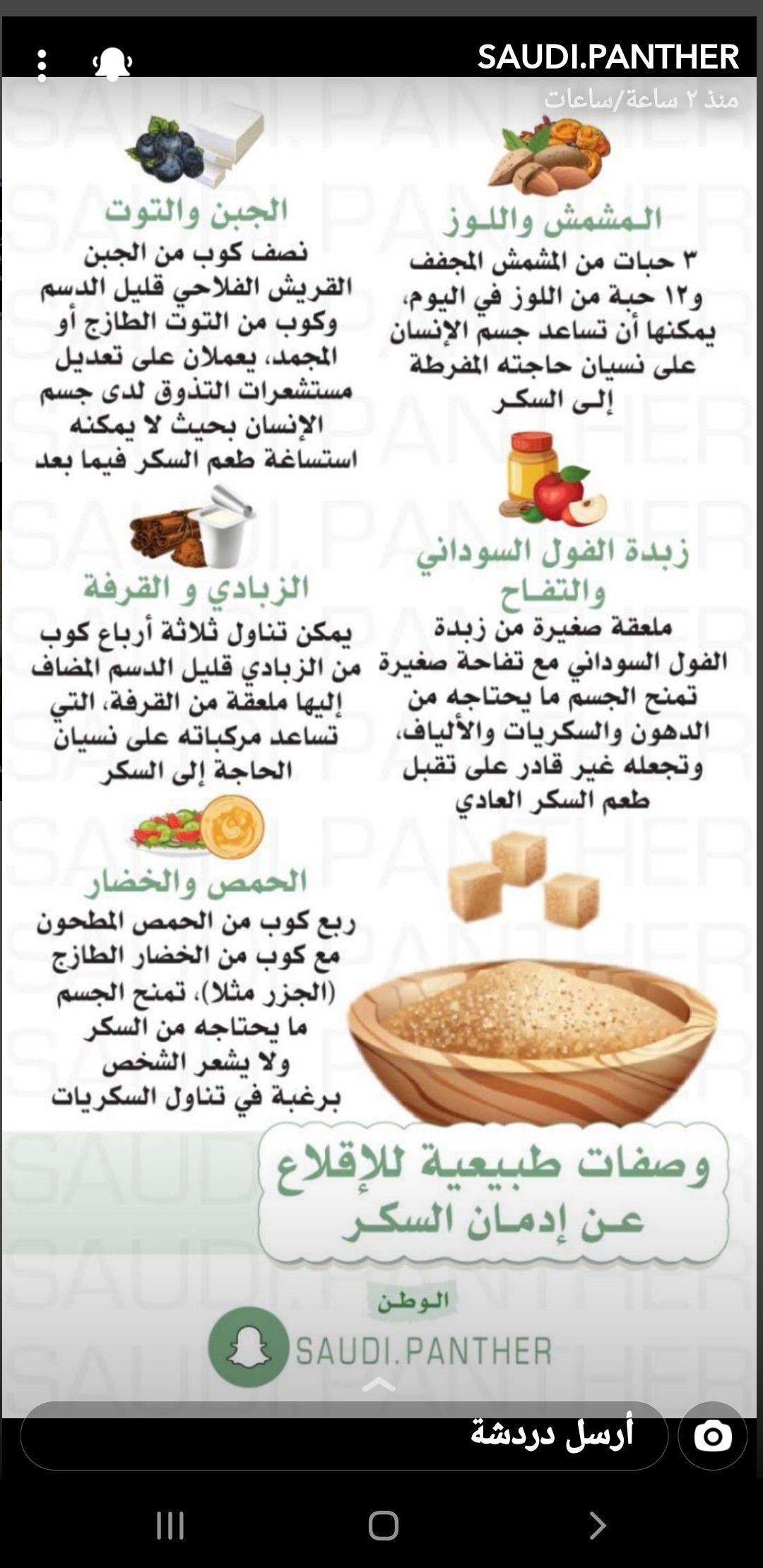 Pin By Mohammed Al Harbi On صحتي Health Fitness Nutrition Health Eating Fitness Nutrition