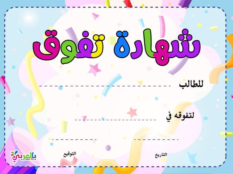 نماذج شهادة شكر وتقدير للطلاب جاهزة للطباعة و شهادات تفوق بالعربي نتعلم Arabic Alphabet For Kids Alphabet For Kids Kids Calendar