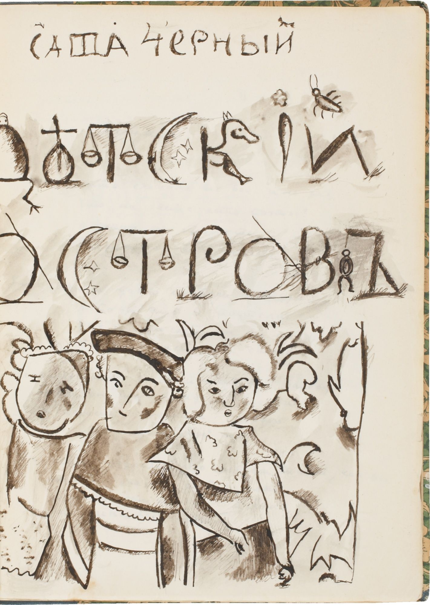 """Detsky ostrov"" Sasha Chorny; Boris Grigoriev (drawings); N.p. [Berlin?], ca. 1920-22"