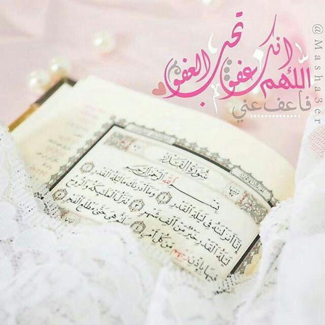 اللهم انك عفو تحب العفو فاعفو عني Ramadan Ramadan Kareem Morning Messages