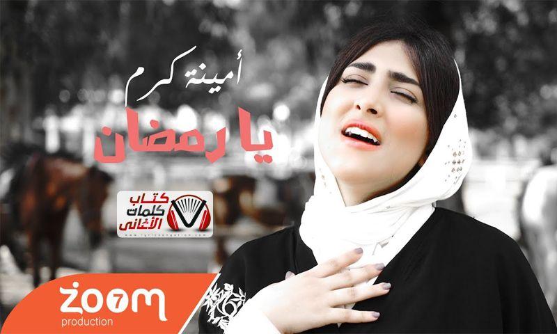 كلمات اغنية يا رمضان امينة كرم مكتوبة كاملة Fashion