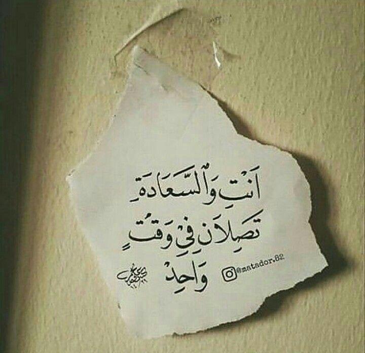 انت هي سعادتي Romantic Quotes Arabic Love Quotes Photo Quotes