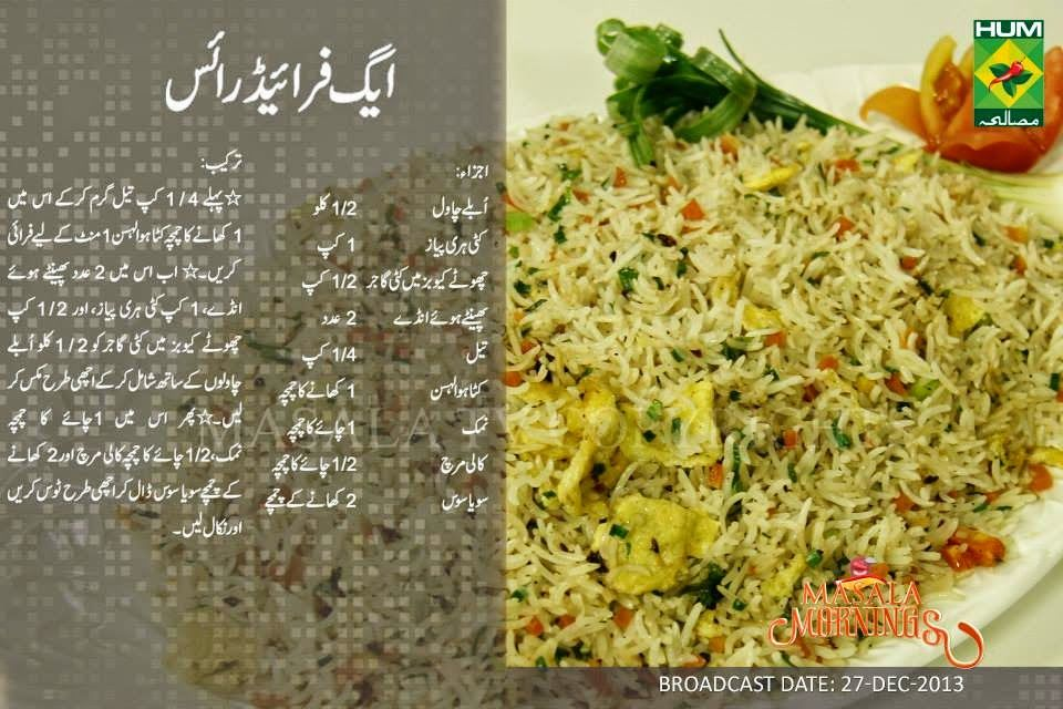 Chicken rice recipes pakistani