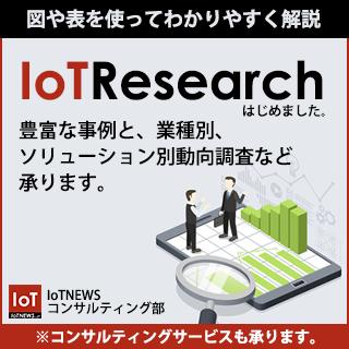 ムラテック(村田機械)のIoTロジスティクス ー国際物流総合展レポート | IoTニュース:IoT NEWS