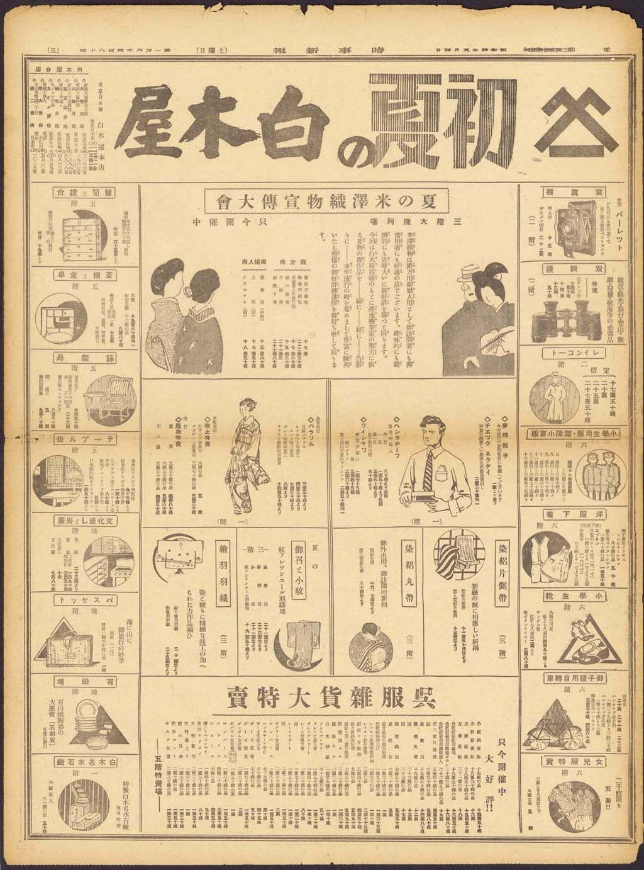 時事新報 第 16480 号、3 面、昭...