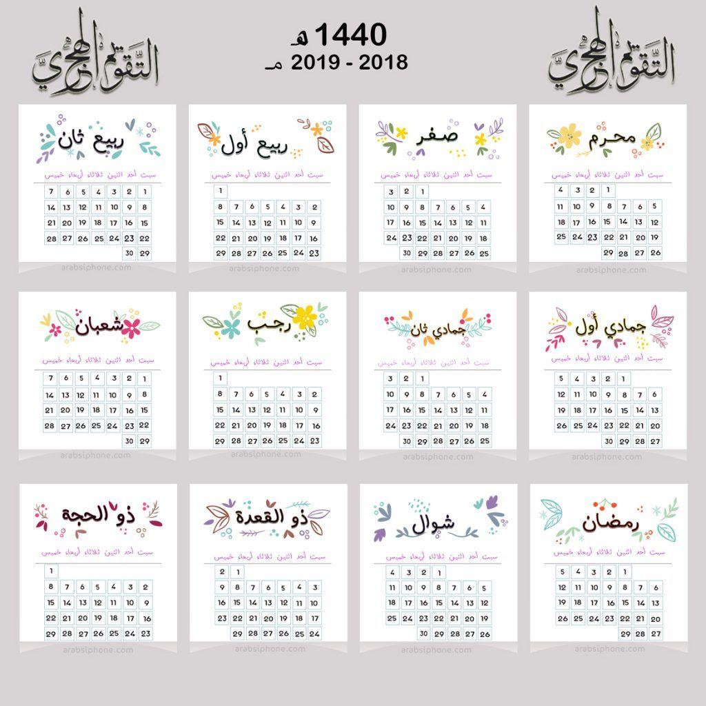 التقويم الهجري 1440 والميلادي 2019 الجديد Hijri Calendar التاريخ الهجري 1440 Hijri Calendar Calender Planner Calendar Ideas For Kids To Make