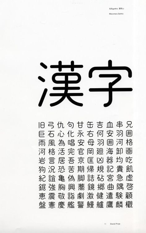 moji: 丸丸gothic | (Chinese Characters)Typography & calligraphy