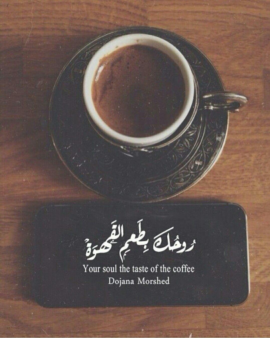 القهوه Coffee Quotes Coffee And Books Coffee Love