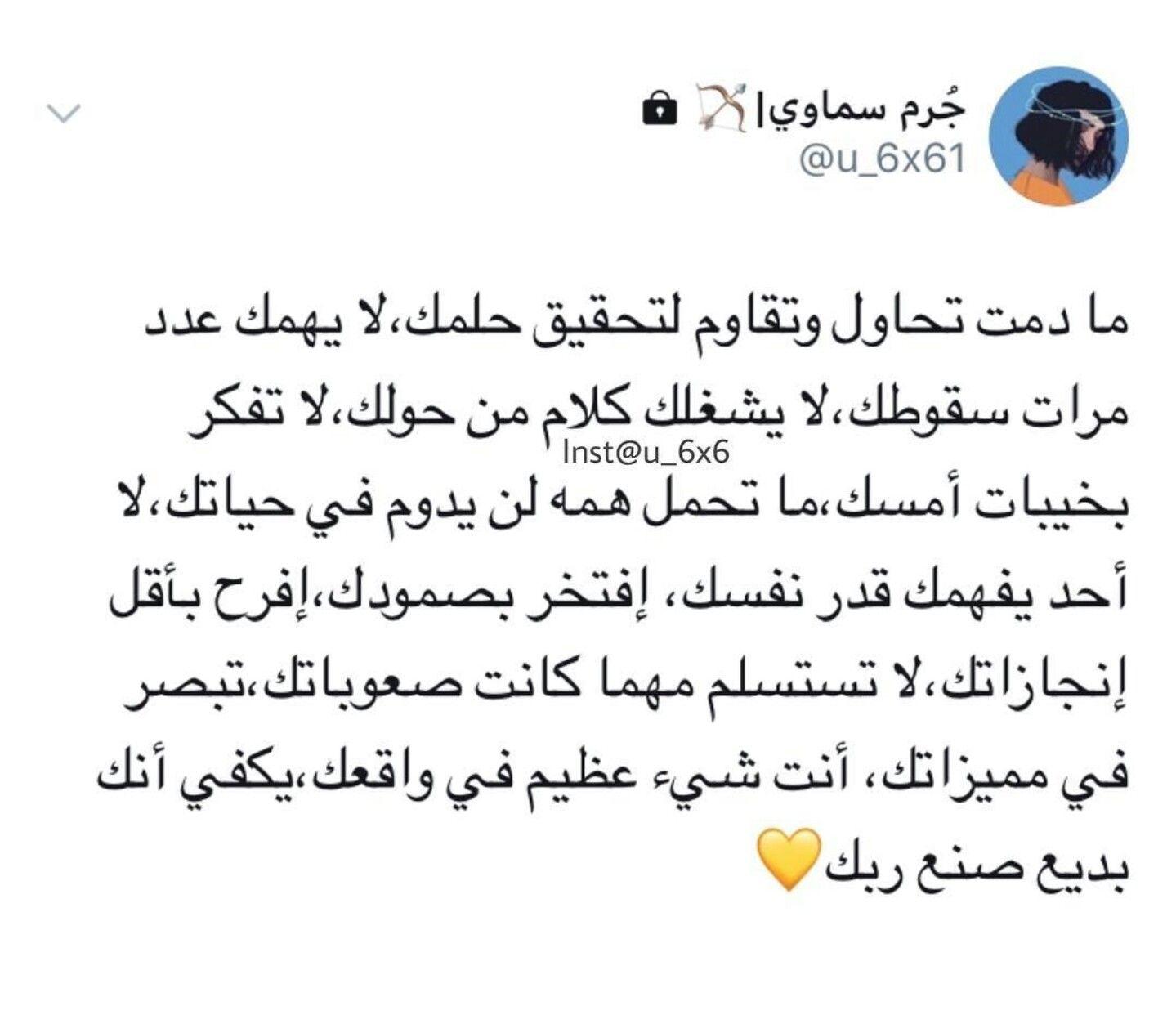 الله Study Motivation Quotes Positive Quotes Mood Quotes