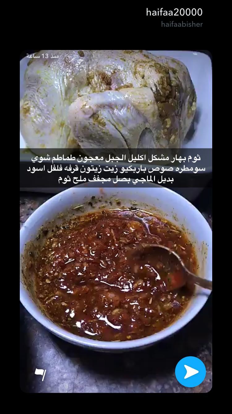 Pin By براءة حروف On اكلات Save Food Libyan Food Cooking Recipes