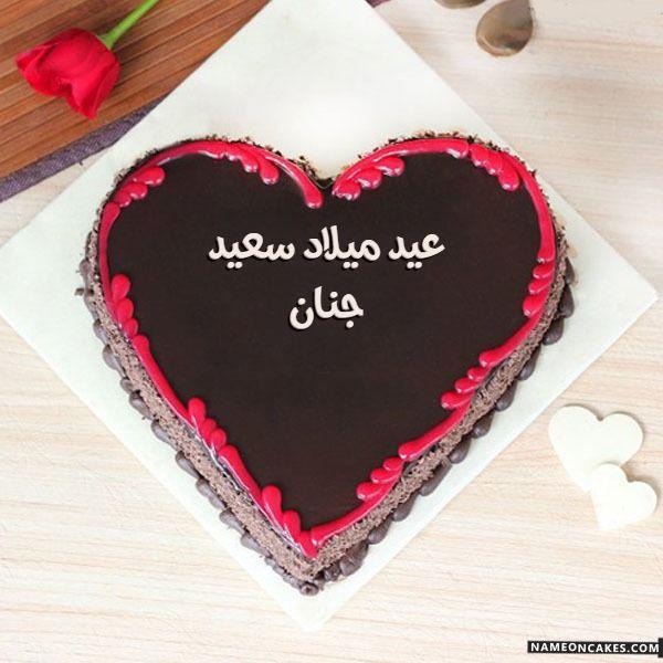 تنزيل عيد ميلاد سعيد جنان كعكة ويقول عيد ميلاد سعيد بطريقة جميلة تعديل عيد ميلاد سعيد Happy Anniversary Cakes Anniversary Cake With Photo Sofia Birthday Cake