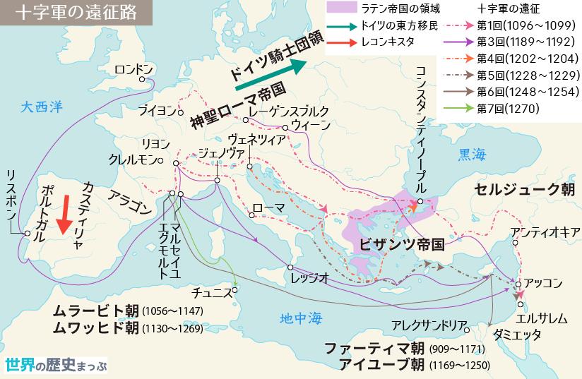 十字軍の遠征路とラテン帝国地図 | 世界の歴史まっぷ | 世界の歴史 ...