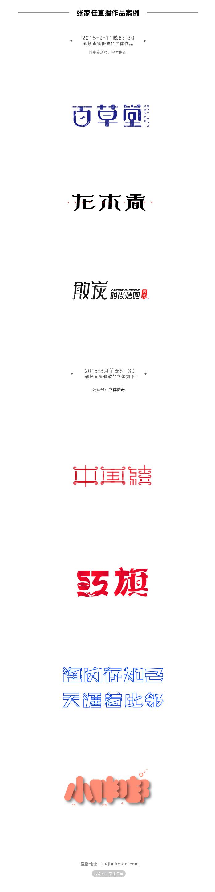 【字體TV】2017張家佳字體設計72變實戰直播_騰訊課堂   Word design. Fonts design. Typography