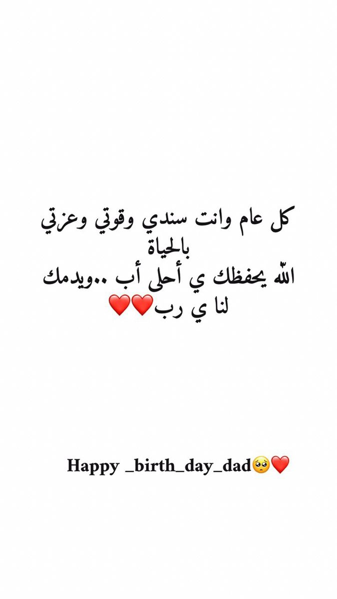 Pin By فتاه لطيفه On Friendship One Word Quotes Love Smile Quotes Dad Quotes