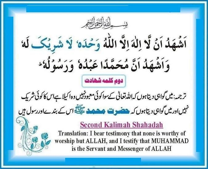2nd kalma english translation | Islamic teachings, Testimony ...