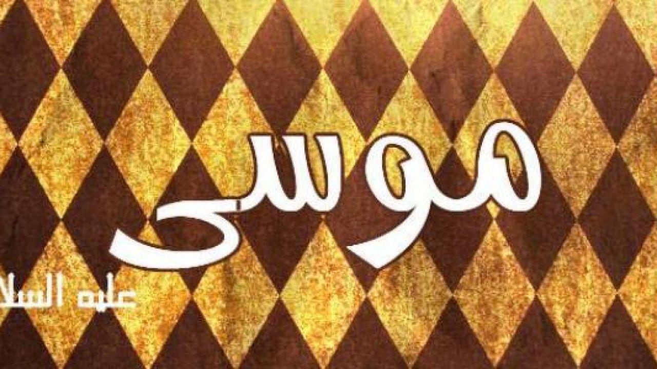 بحث عن قصة سيدنا موسى عليه السلام Company Logo Tech Company Logos Logos