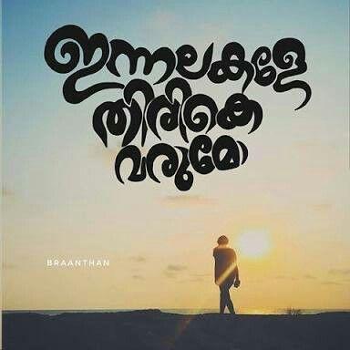 ഇന്നലെകളെ തിരികെ വരണ്ട 🙏but Oru Chance To Classy Sad Pics For Dp In Malayalam