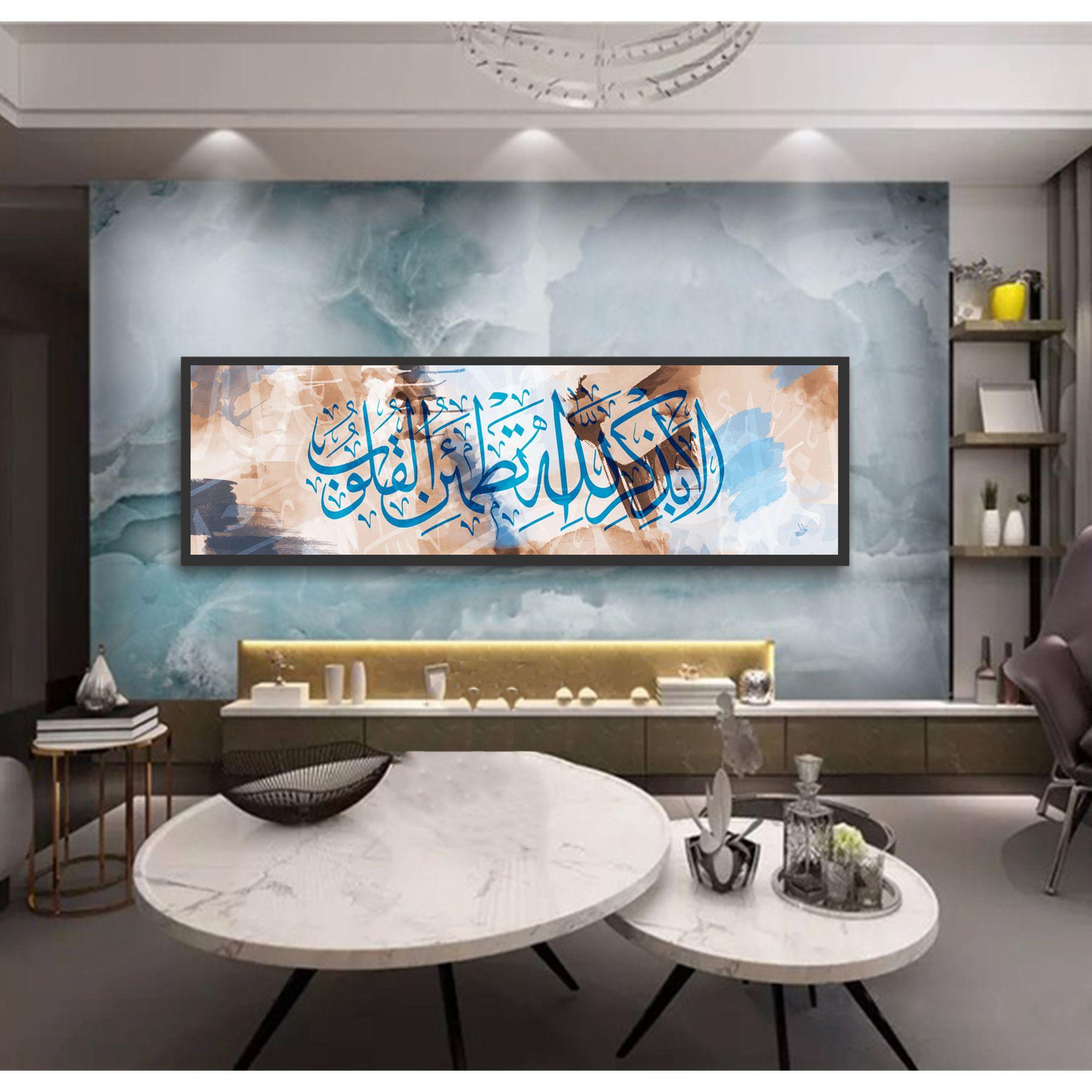 ألا بذكر الله تطمئن القلوب قياس اللوحة 200 ب 50 سم لوحات مميزة بالخط العربي مطبوعة على أجود أنواع قماش ال Calligraphy Wall Art Frame Decor Islamic Calligraphy