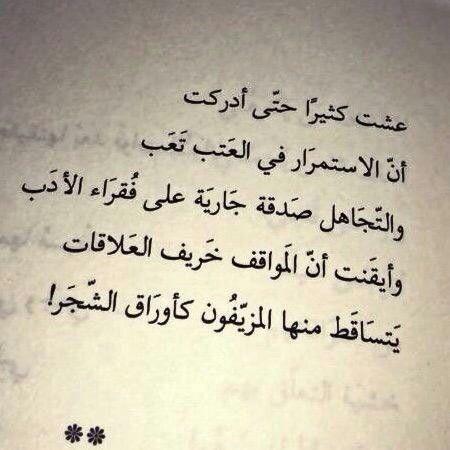 التجاهل Quotes Calligraphy Arabic Calligraphy