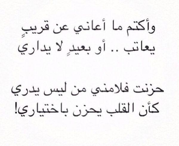 كأن القلب يحزن بأختياره Me Quotes Arabic Quotes Quotations