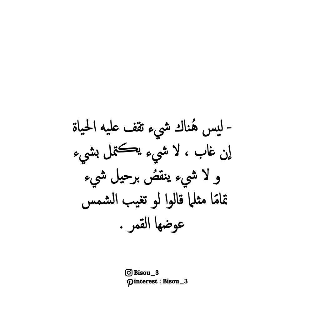 Pin By Syeℓma ۦ On كلام جميل In 2020 Math Calligraphy Arabic Calligraphy