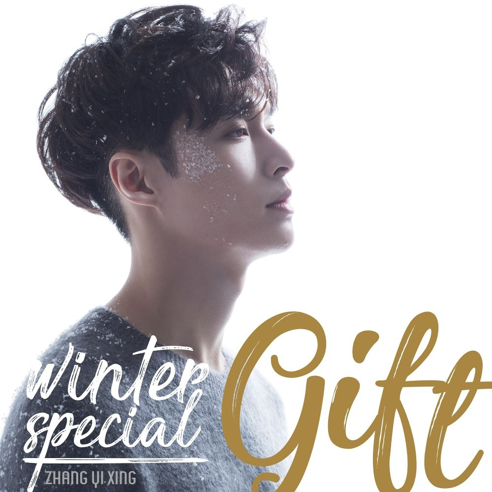 张艺兴 (LAY) Winter Special Gift