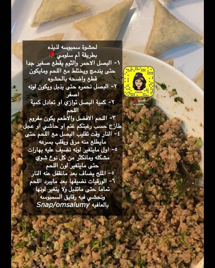 Pin By Soso On وصفات رمضانية In 2021 Arabic Food Food Breakfast