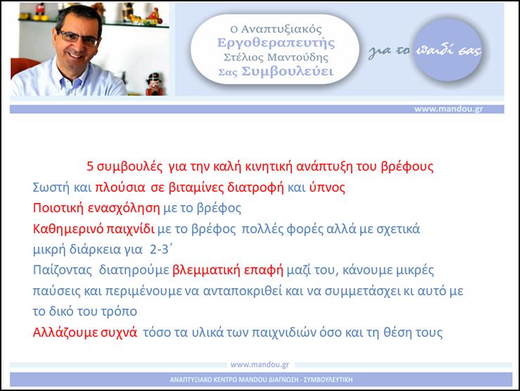 ee7d11d8b34d Ο κ. Στέλιος Μαντούδης Αναπτυξιακός Εργοθεραπευτής αναφέρει πως τα  παραμύθια και οι μύθοι διδάσκουν την κοινωνική δομή τ…
