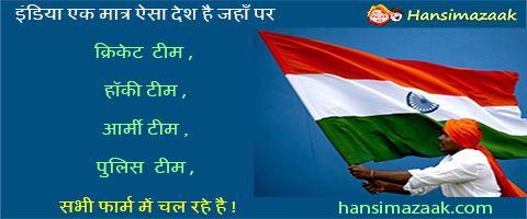 Funny Politics Jokes In Hindi Latest Indian Politician Jokes Hansimazaak Best Funny Jokes Jokes Funny Jokes In Hindi