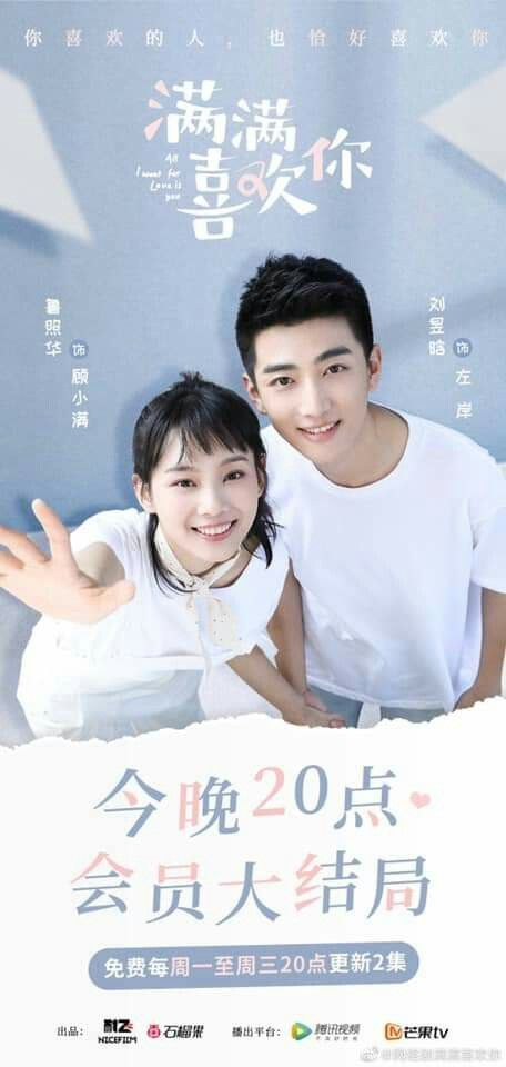 All I Want For Love Is You Vo Cung Thich Anh In 2020 Drama School Taiwan Drama All I Want