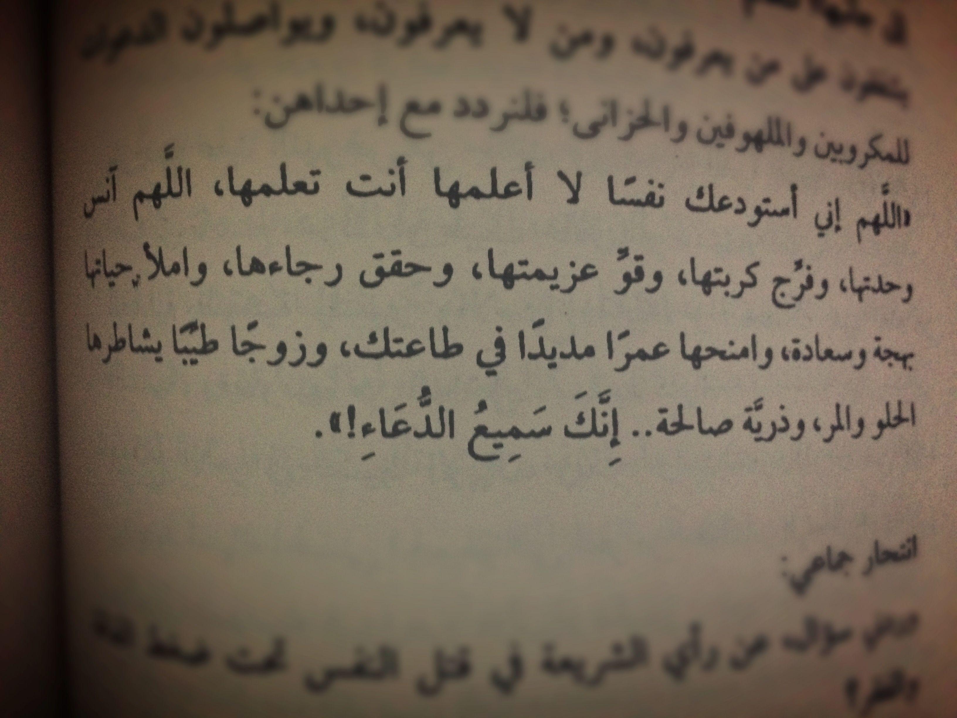 دعاء بالغيب محبة صداقة من كتاب انا واخواتها سلمان العودة Tattoo Quotes Quotes Arabic Calligraphy