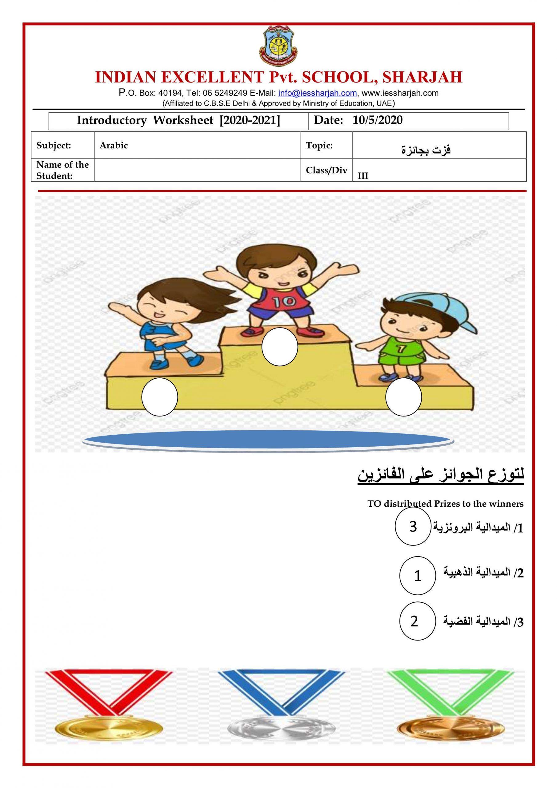 اوراق عمل فزت بجائزة لغير الناطقين بها الصف الثالث مادة اللغة العربية Ministry Of Education Education Student
