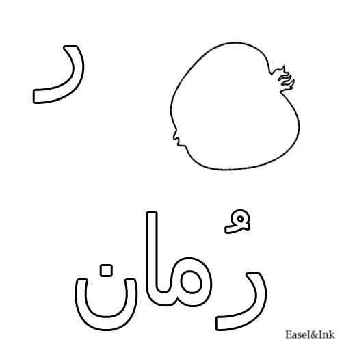 أوراق عمل تلوين للحروف Arabic Alphabet Alphabet Coloring Pages Learn Arabic Alphabet