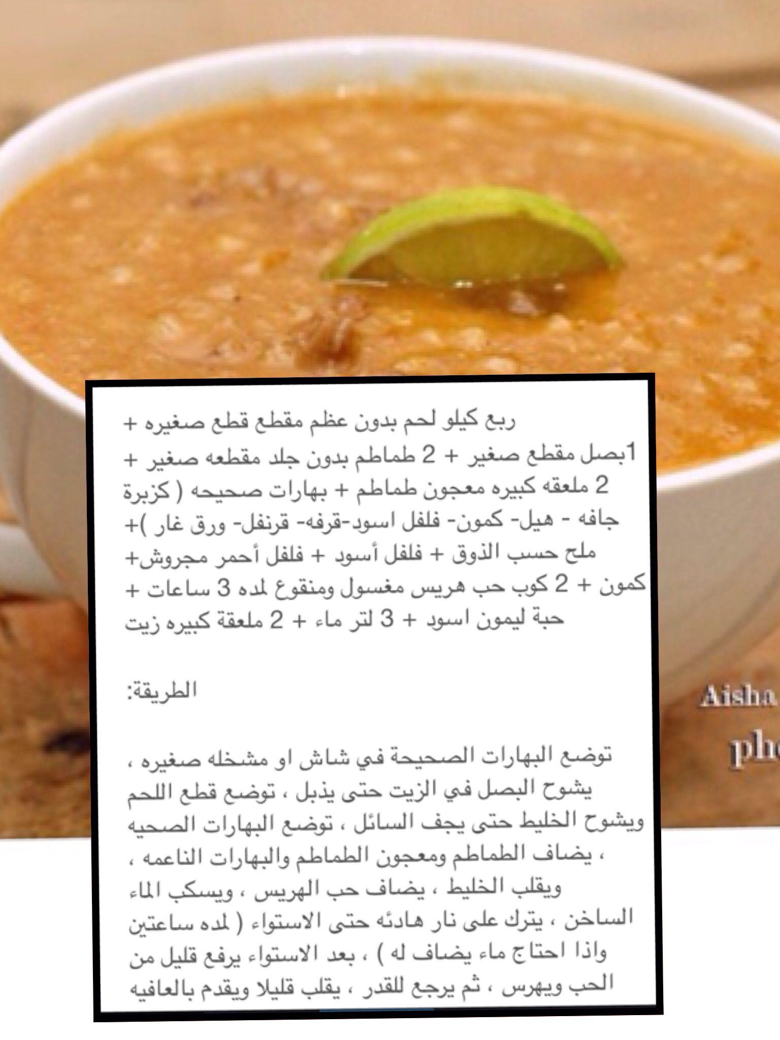 شوربة هريس Cookout Food Recipes Food Receipes