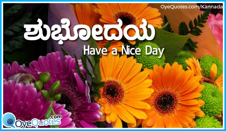 Famous Good Morning Greetings Quotes In Kannada Kannada Quotes