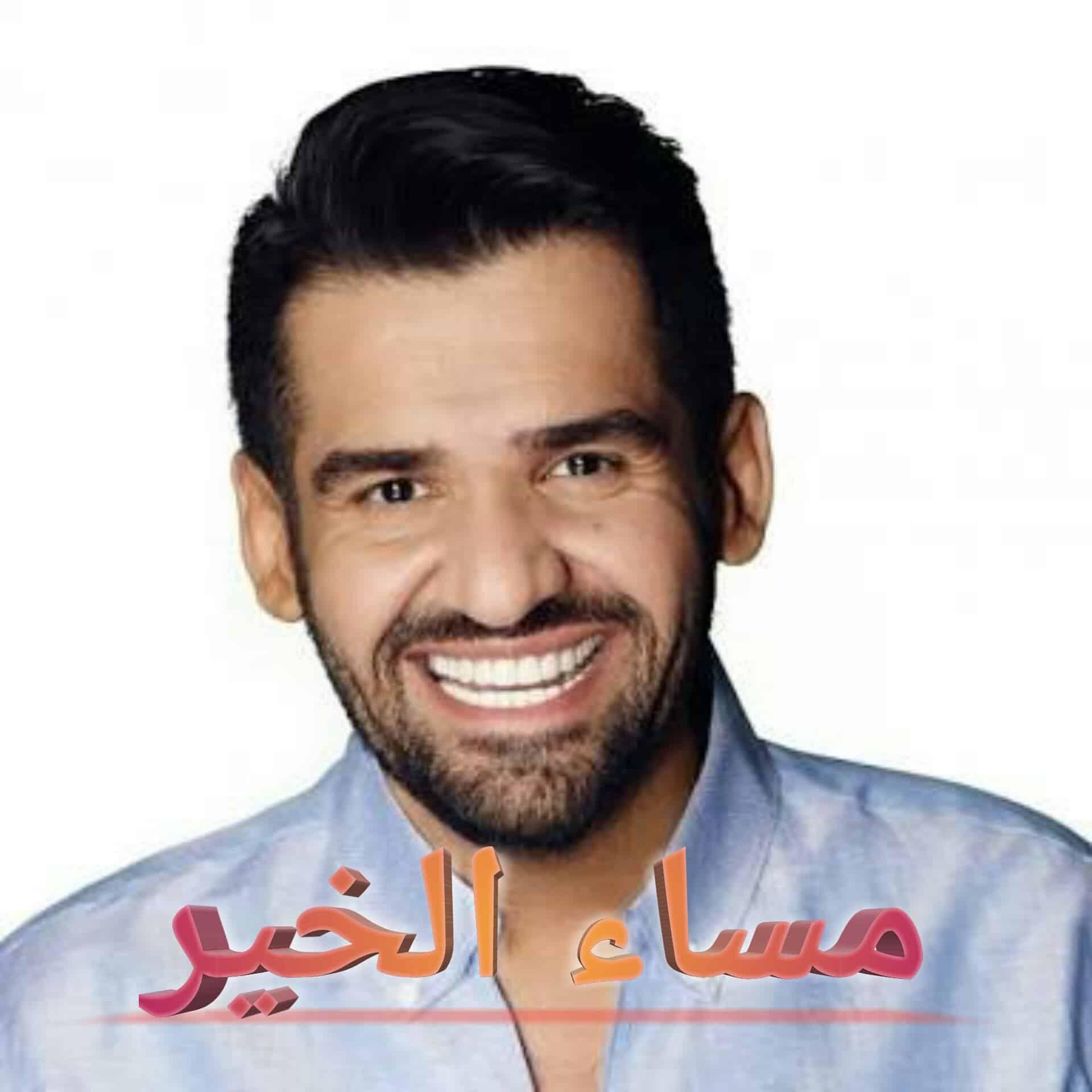 كلمات أغنية مساء الخير لــ حسين الجسمي بعد النجاح التي حققتة بشرة خير Egypt Thumbs Up